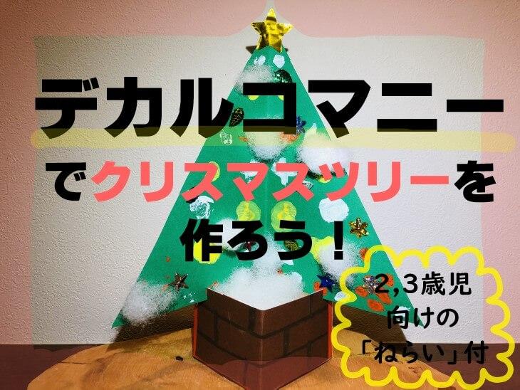 2,3歳児】デカルコマニーでクリスマスツリーを作ろう